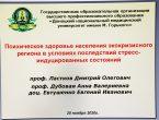 Преподаватели университета приняли участие в I Международных «Сысинских чтениях – 2020»