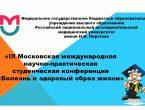 Студенты университета приняли участие в  «IX Московской международной научно-практической студенческой конференции «Болезнь и здоровый образ жизни»