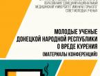 Совет молодых ученых подготовил сборник материалов о вреде курения