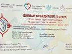 Студенты университета успешно выступили в финале I Всероссийской студенческой олимпиады по сердечно-сосудистой хирургии